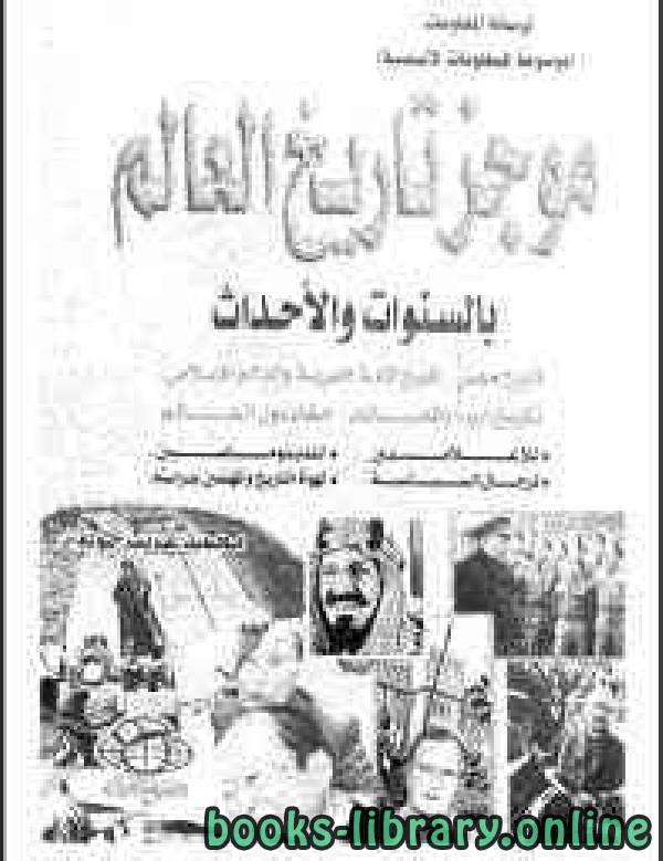 ❞ كتاب  تاريخ العالم بالسنوات والأحداث  ❝