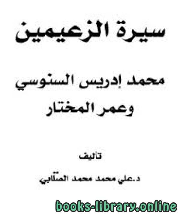 سيرة الزعيمين محمد إدريس السنوسي وعمر المختار
