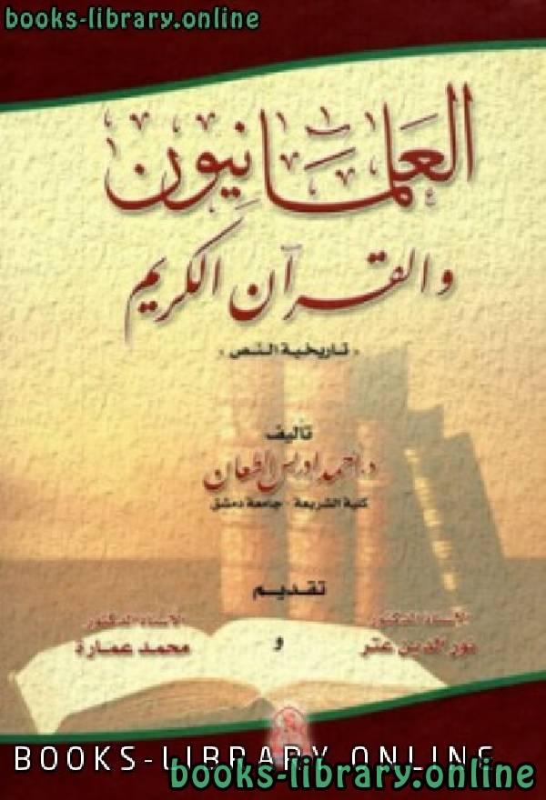 كتاب  العلمانيون والقرآن الكريم تاريخية النص