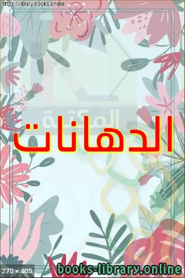 ❞ كتاب الدهانات  ❝