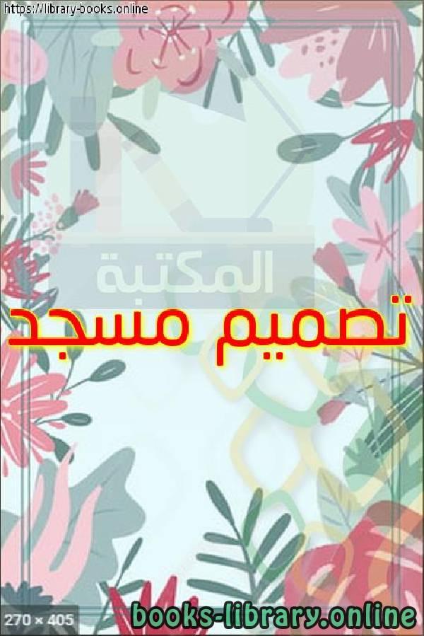 ❞ كتاب تصميم مسجد  ❝
