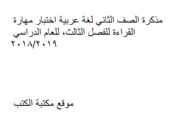 ❞ مذكّرة الصف الثاني لغة عربية اختبار مهارة القراءة للفصل الثالث, للعام الدراسي 2018/2019 ❝  ⏤ غير معروف