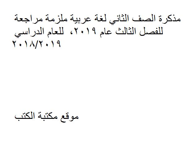 ❞ مذكّرة الصف الثاني لغة عربية مراجعة للفصل الثالث  للعام الدراسي 2018/2019 ❝  ⏤ غير معروف