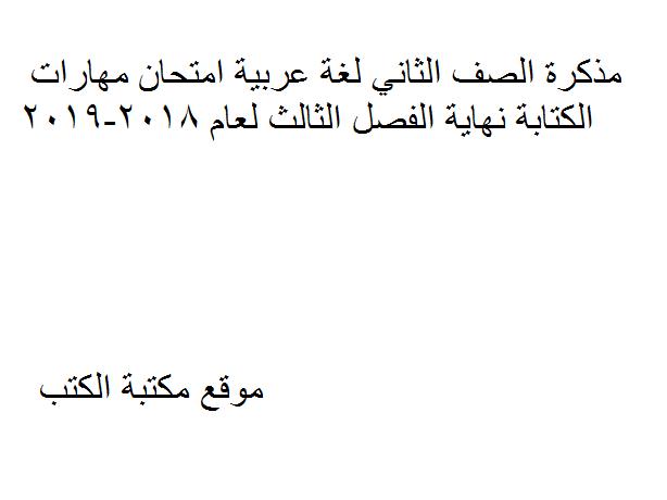 ❞ مذكّرة الصف الثاني لغة عربية امتحان مهارات الكتابة نهاية الفصل الثالث لعام 2018-2019 ❝  ⏤ غير معروف