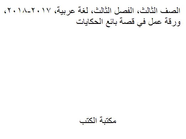 ❞ مذكّرة الصف الثالث, الفصل الثالث, لغة عربية, 2017-2018, ورقة عمل في قصة بائع الحكايات ❝  ⏤ غير معروف
