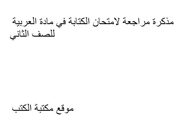 ❞ مذكّرة مراجعة لامتحان الكتابة في مادة العربية للصف الثاني ❝  ⏤ غير معروف
