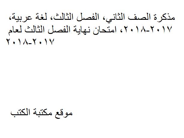 ❞ مذكّرة الصف الثاني, لغة عربية, امتحان نهاية الفصل الثالث لعام 2017-2018 ❝  ⏤ غير معروف