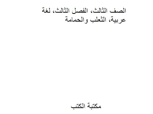 ❞ مذكّرة الصف الثالث, الفصل الثالث, لغة عربية, الثعلب والحمامة ❝  ⏤ غير معروف