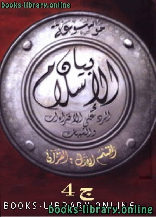 ❞ كتاب موسوعة بيان الإسلام : شبهات حول التاريخ الإسلامي – ج 4 ❝  ⏤ نخبة من كبار العلماء