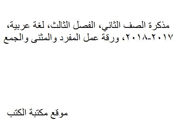 ❞ مذكّرة الصف الثاني, الفصل الثالث, لغة عربية, 2017-2018, ورقة عمل المفرد والمثنى والجمع ❝  ⏤ غير معروف