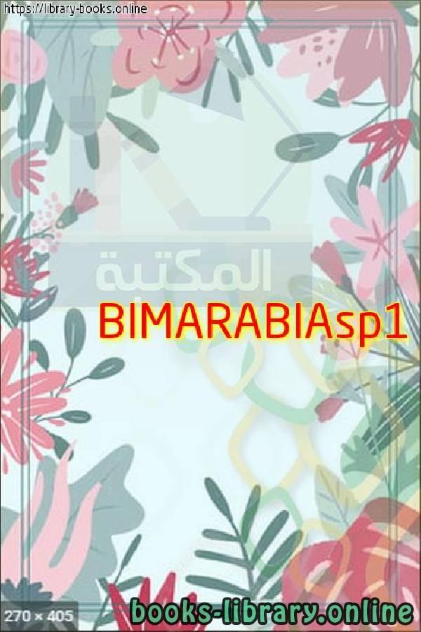 ❞ مجلة BIMARABIAsp1 ❝  ⏤ عمرو سليم