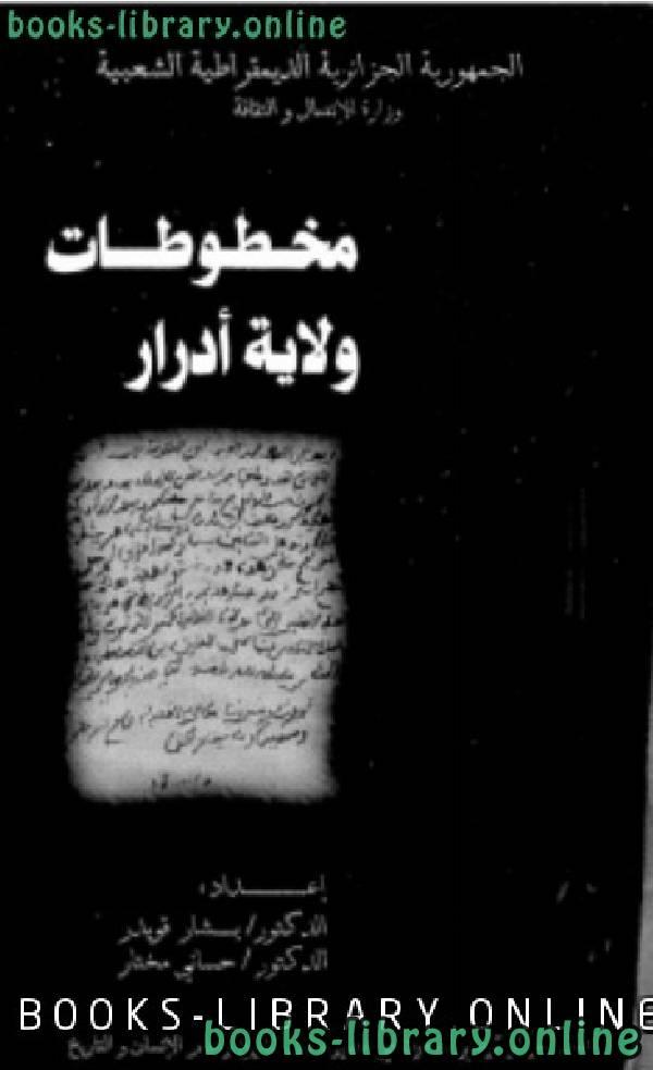 ❞ كتاب فهرس مخطوطات ولاية أدرار ❝  ⏤ بشار قويدر حساني مختار