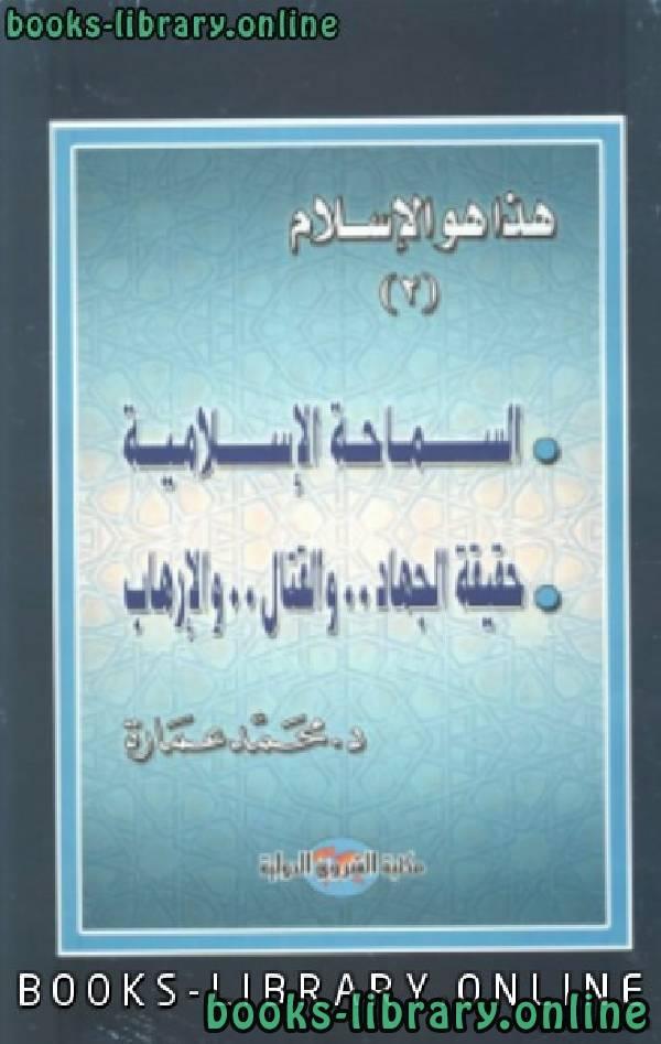 ❞ كتاب هذا هو الاسلام – السماحة الاسلامية حقيقة الجهاد والقتال والارهاب ❝  ⏤ أد محمد عمارة