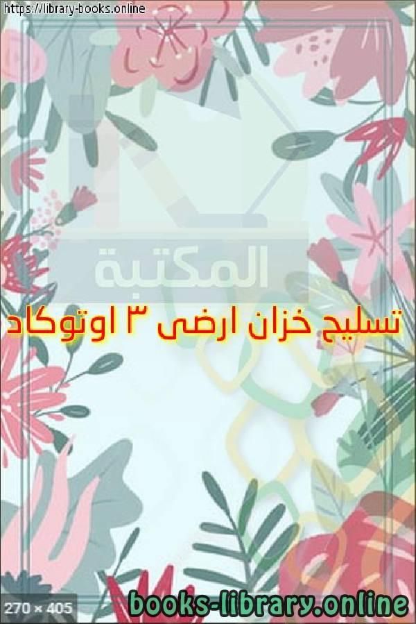 ❞ كتاب تسليح خزان ارضى 3 اوتوكاد ❝