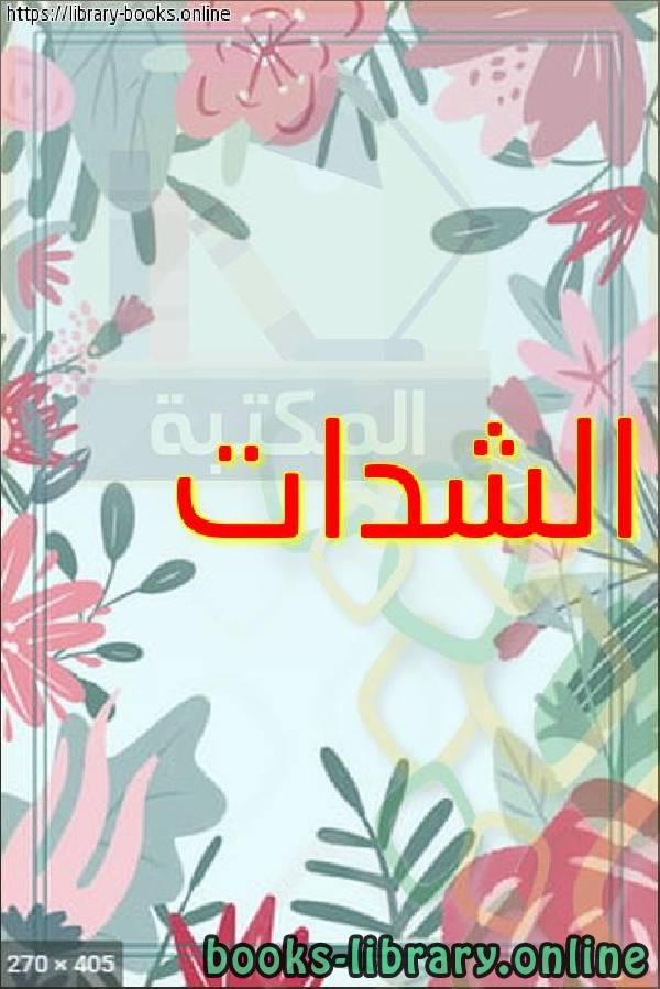 ❞ كتاب الشدات  ❝