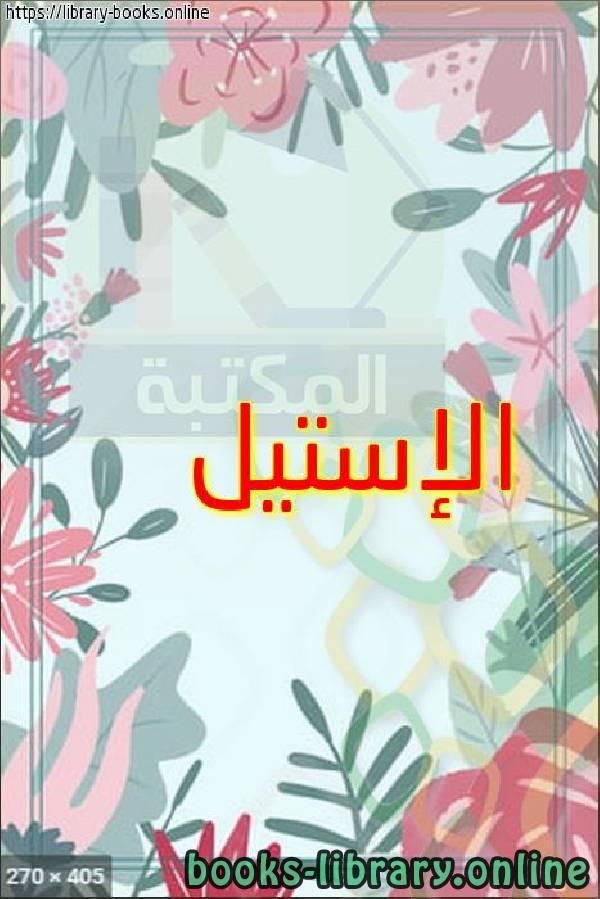 ❞ كتاب الإستيل  ❝