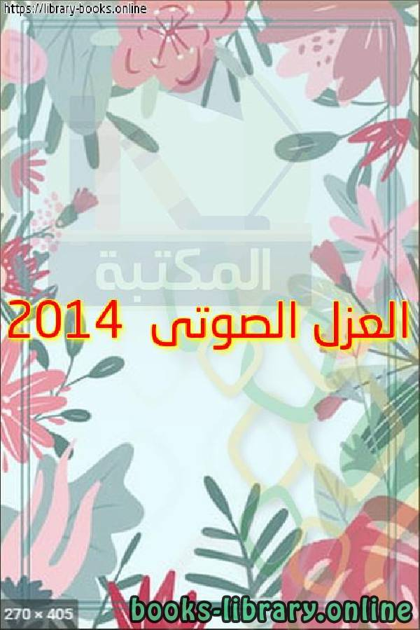 تحميل كتاب اوتوكاد 2014 pdf