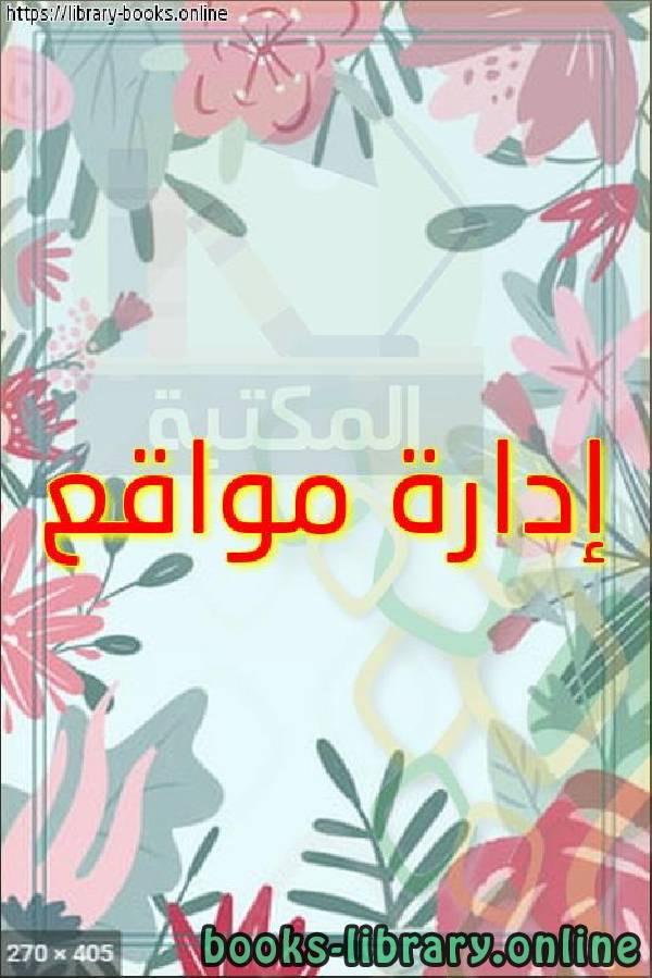❞ كتاب إدارة مواقع ❝  ⏤ ahmedXPibrahim