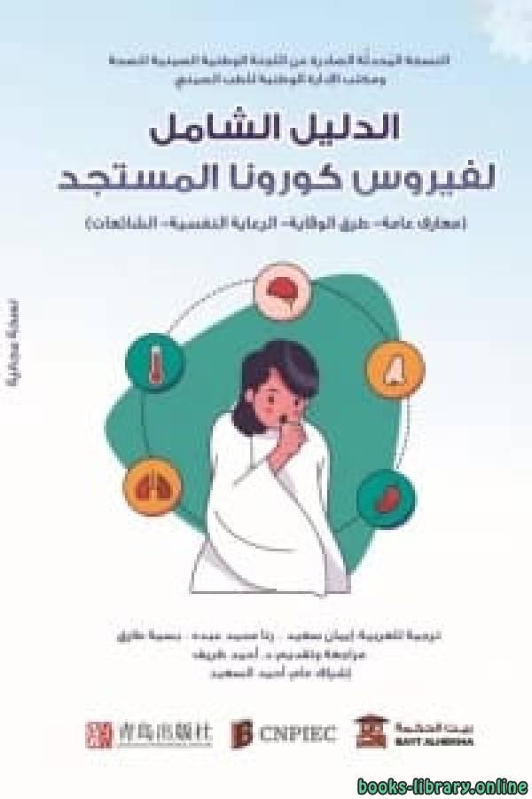 ❞ كتاب الدليل الشامل لفيروس كورونا المستجد ❝