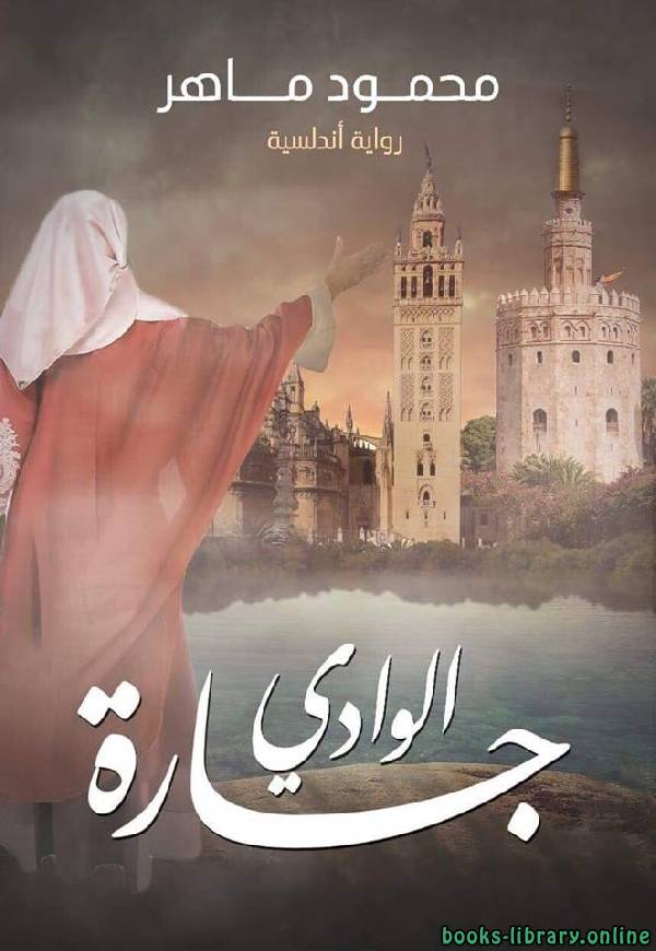 ❞ رواية جارة الوادى  ❝  ⏤ محمود ماهر الإمام