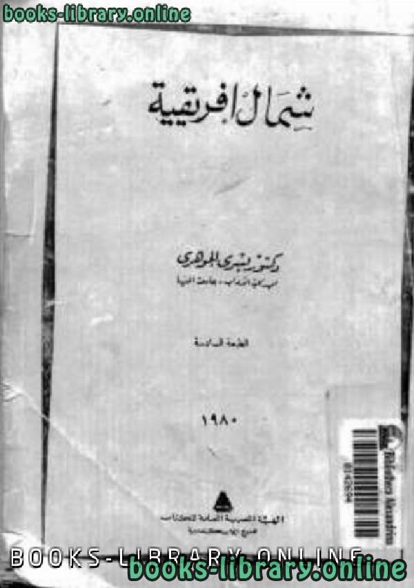 ❞ كتاب شمال إفريقية ت :د يسري الجوهري ❝  ⏤ د. يسرى الجوهرى