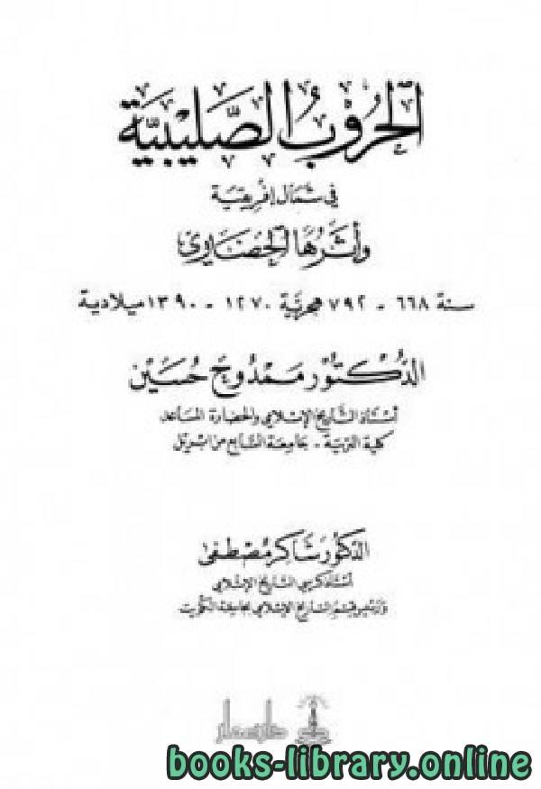 ❞ كتاب الحروب الصليبية في شمال إفريقية وأثرها الحضاري ❝  ⏤ ممدوح حسين