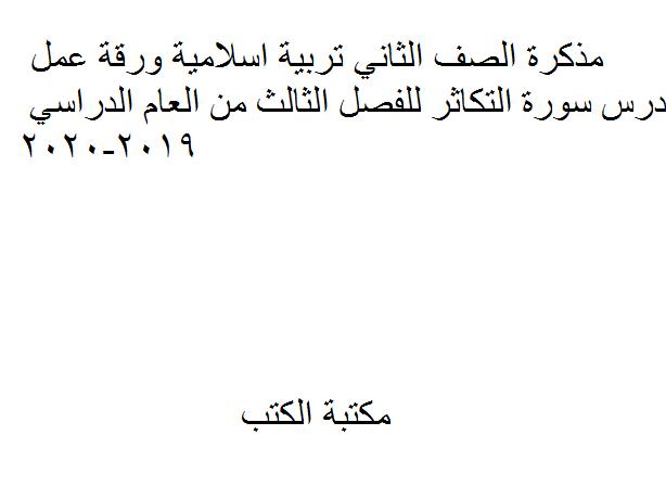 ❞ مذكّرة الصف الثاني تربية اسلامية ورقة عمل درس سورة التكاثر للفصل الثالث  2019-2020  ❝  ⏤ غير معروف