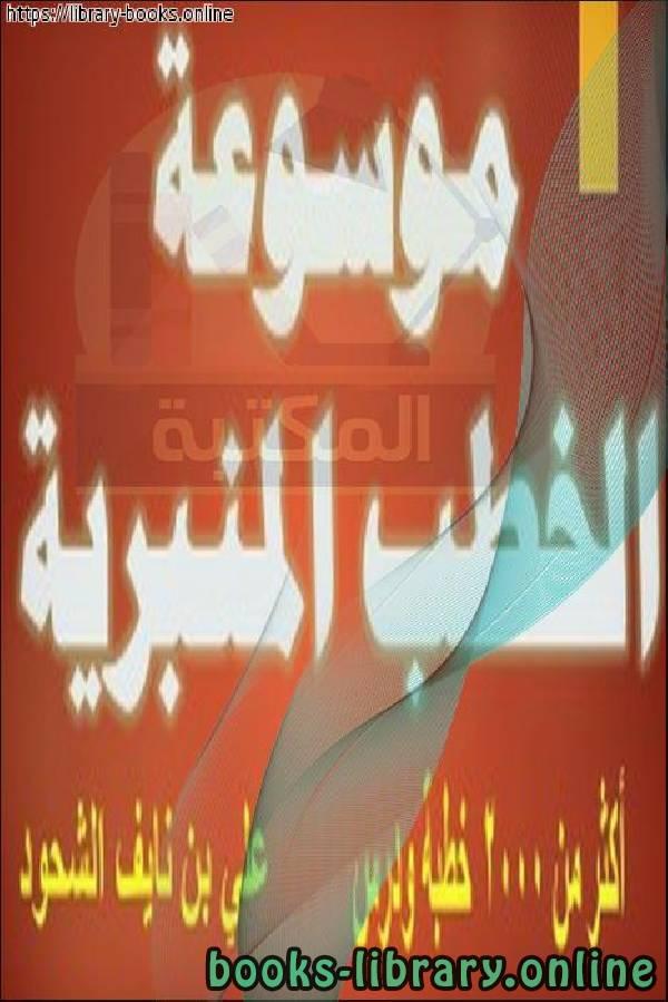 ❞ كتاب موسوعة الخطب المنبرية (22)   ❝  ⏤ علي بن نايف الشحود