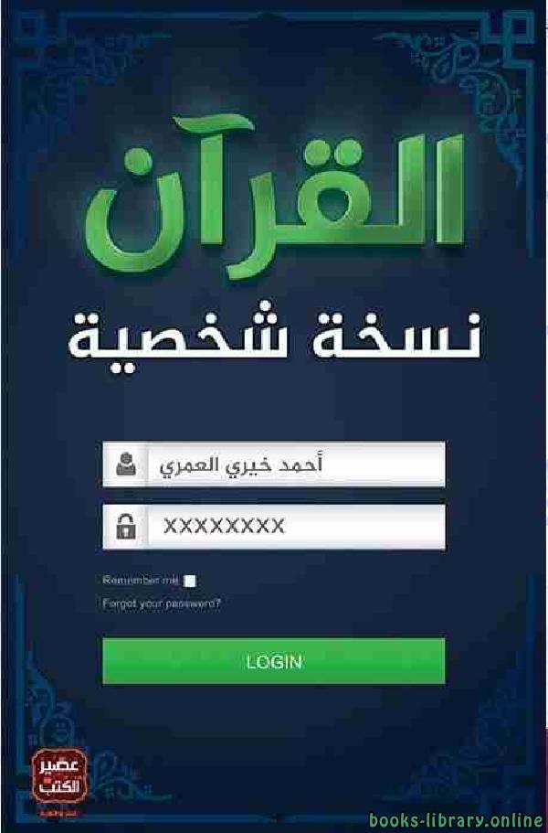 ❞ كتاب  القرآن نسخة شخصية ❝  ⏤ احمد خيرى العمرى