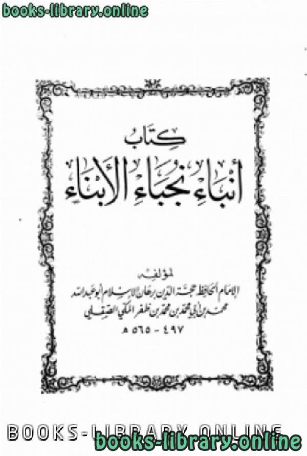 ❞ كتاب أنباء نجباء الأبناء ❝  ⏤ محمد بن أبي محمد بن ظفر المكي الصقلي