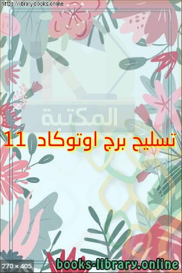 ❞ كتاب تسليح برج اوتوكاد 11  ❝