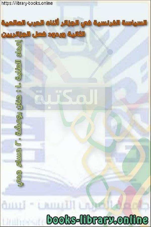 ❞ كتاب السياسة الفرنسية في الجزائر أثناء الحرب العالمية الثانية وردود فعل الجزائريين ❝  ⏤ حنان بوعشة