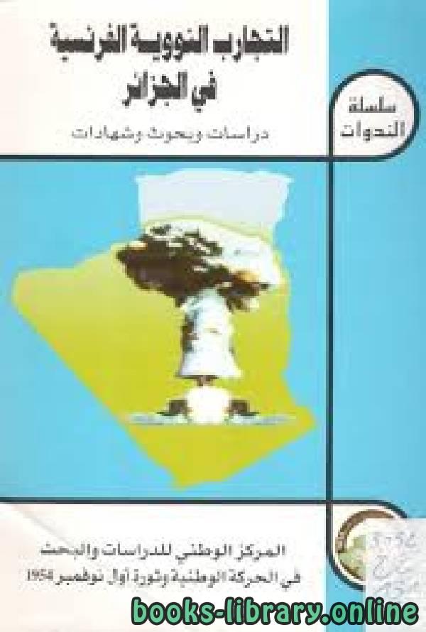 كتاب التجارب النووية الفرنسية في الجزائر دراسات وبحوث وشهادات
