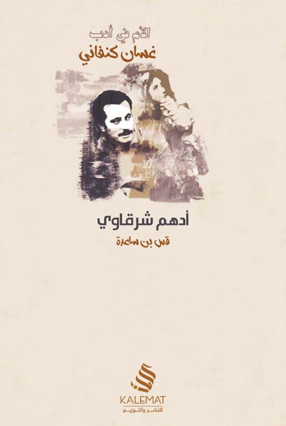 ❞ كتاب الأم فى أدب غسان كنفاني ❝  ⏤ أدهم الشرقاوى