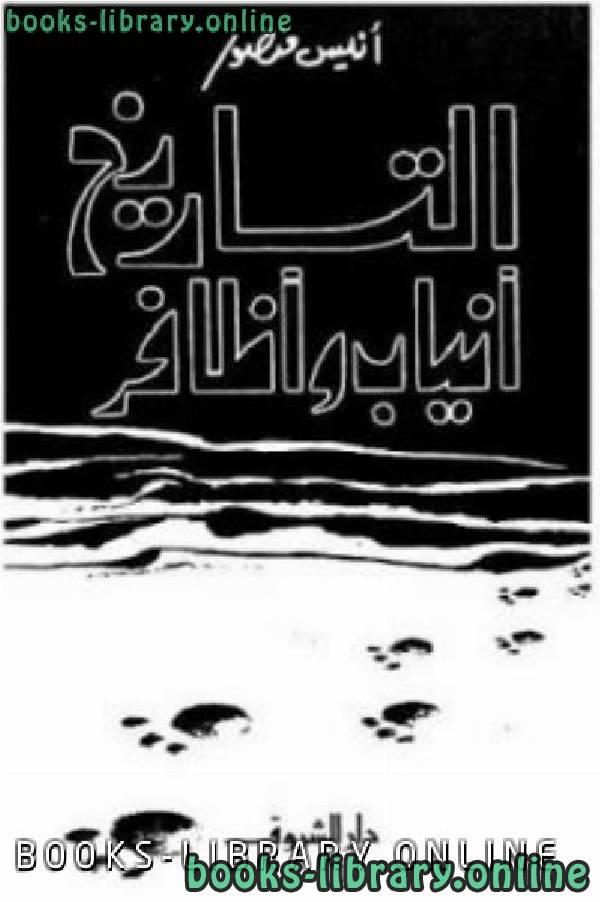 ❞ كتاب التاريخ انياب واظافر ❝  ⏤ أنيس منصور