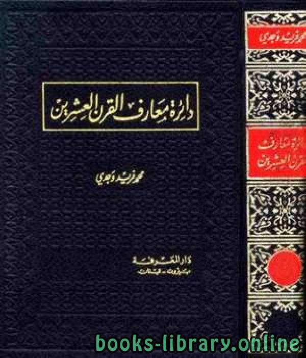 ❞ كتاب موسوعة دائرة المعارف فى القرن العشرين ❝  ⏤ محمد فريد وجدي