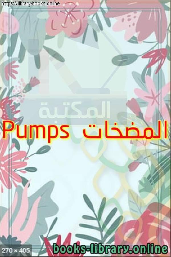 ❞ كتاب المضخات Pumps  ❝
