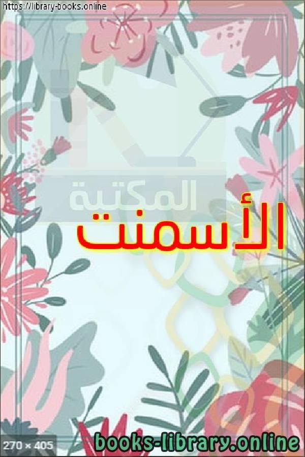❞ كتاب الأسمنت  ❝  ⏤ جلال الحاج