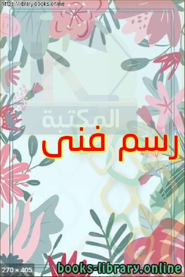 ❞ كتاب رسم فنى  ❝  ⏤ الأدارة العامة لتصميم وتطوير المناهج