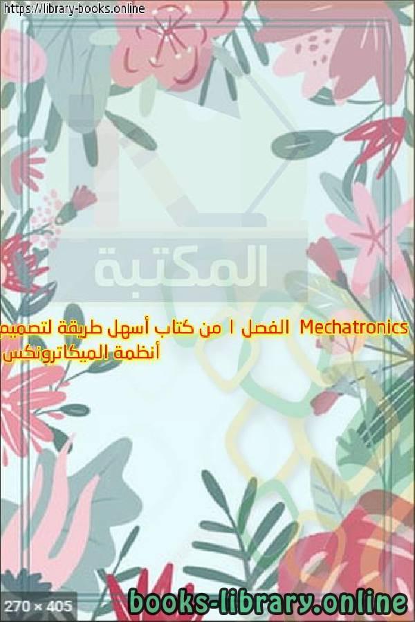 ❞ كتاب Mechatronics الفصل 1 من كتاب أسهل طريقة لتصميم أنظمة الميكاترونكس ❝