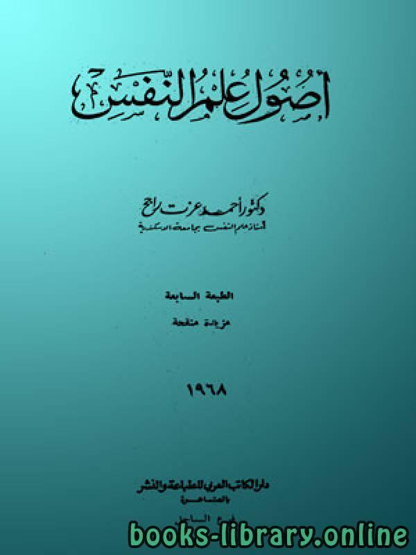❞ كتاب أصول علم النفس ❝  ⏤ أحمد عزت راجح