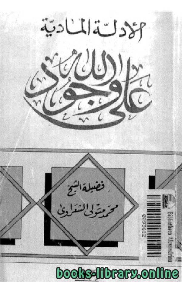 ❞ كتاب الادلة المادية على وجود الله الشيخ الشعراوى ❝