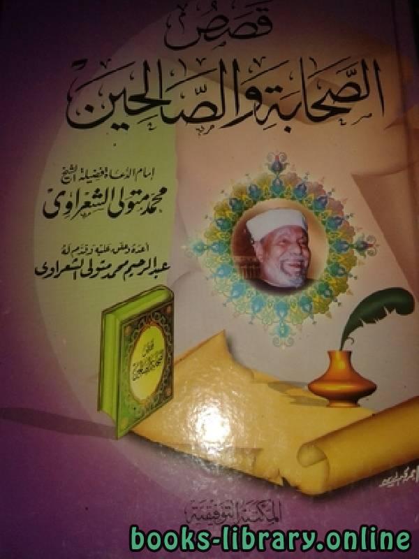 ❞ كتاب قصص الصحابة و الصالحين ❝  ⏤ محمد متولي الشعراوي