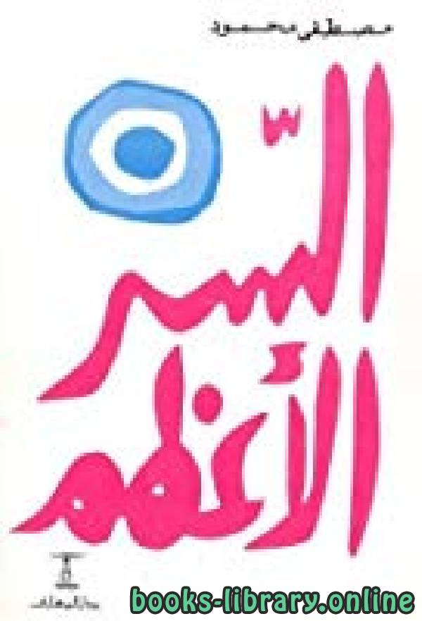 ❞ كتاب السر الأعظم ❝  ⏤ مصطفى محمود