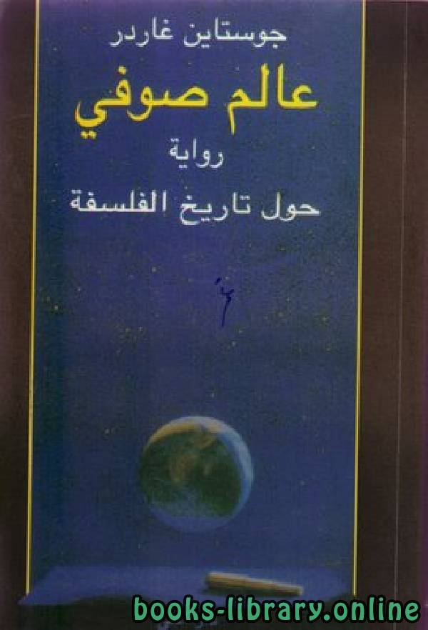 ❞ كتاب عالم صوفي ❝  ⏤ جوستاين غاردر