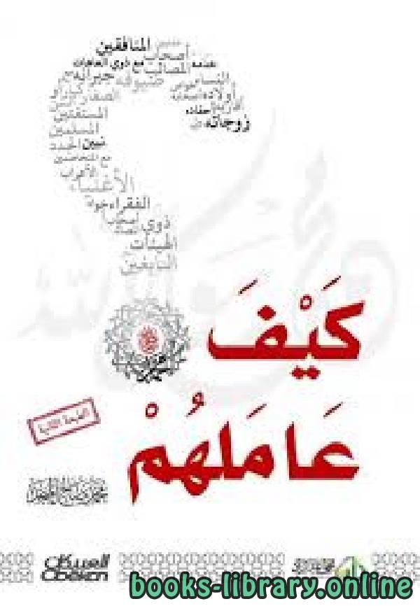 ❞ كتاب كيف عاملهم صلى الله عليه وسلم ❝  ⏤ محمد صالح المنجد