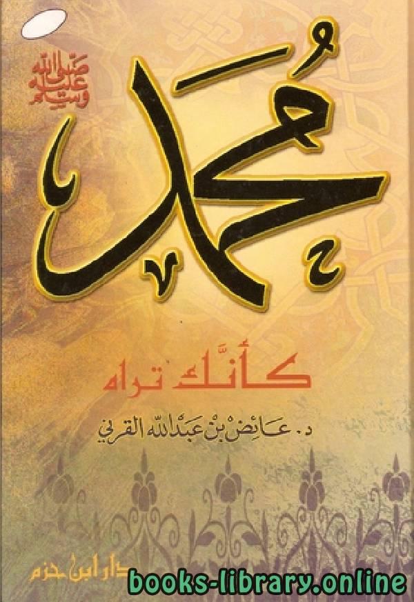 ❞ كتاب محمد صلى الله عليه وسلم كأنك تراه ❝