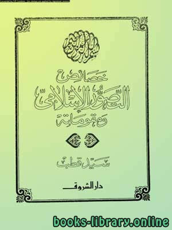 ❞ كتاب خصائص التصور الإسلامي ❝  ⏤ سيد قطب
