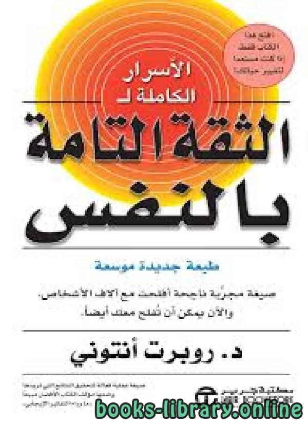 ❞ كتاب الأسرار الكاملة للثقة التامة بالنفس ❝