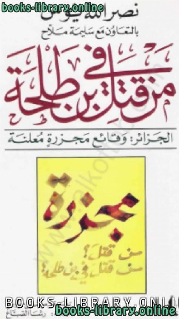 ❞ كتاب  من قتل بن طلحة - الجزائر وقائع مجزرة معلنة pdf ❝  ⏤ نصر الله يوس